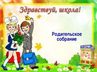 Родительское собрание scul32.ucoz.ru