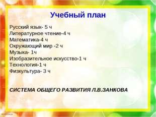 Учебный план Русский язык- 5 ч Литературное чтение-4 ч Математика-4 ч Окружаю