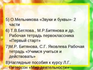 5) О.Мельникова «Звуки и буквы»- 2 части 6) Т.В.Беглова., М.Р.Битянова и др.