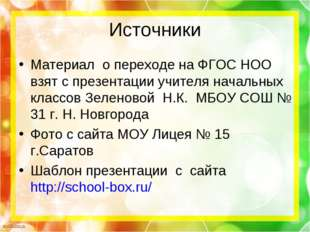 Источники Материал о переходе на ФГОС НОО взят с презентации учителя начальны