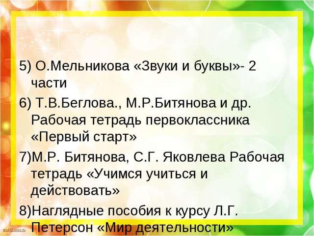 5) О.Мельникова «Звуки и буквы»- 2 части 6) Т.В.Беглова., М.Р.Битянова и др....