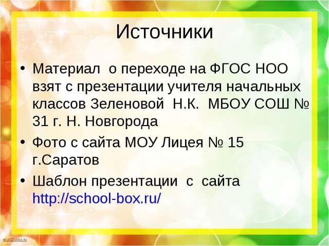Источники Материал о переходе на ФГОС НОО взят с презентации учителя начальны...
