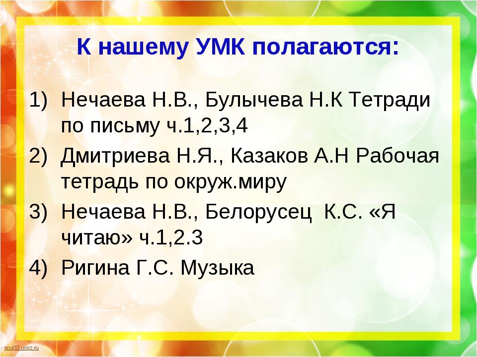 К нашему УМК полагаются: Нечаева Н.В., Булычева Н.К Тетради по письму ч.1,2,3...