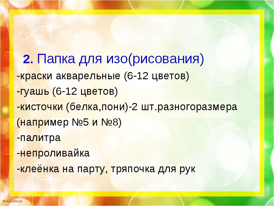 2. Папка для изо(рисования) -краски акварельные (6-12 цветов) -гуашь (6-12 ц...