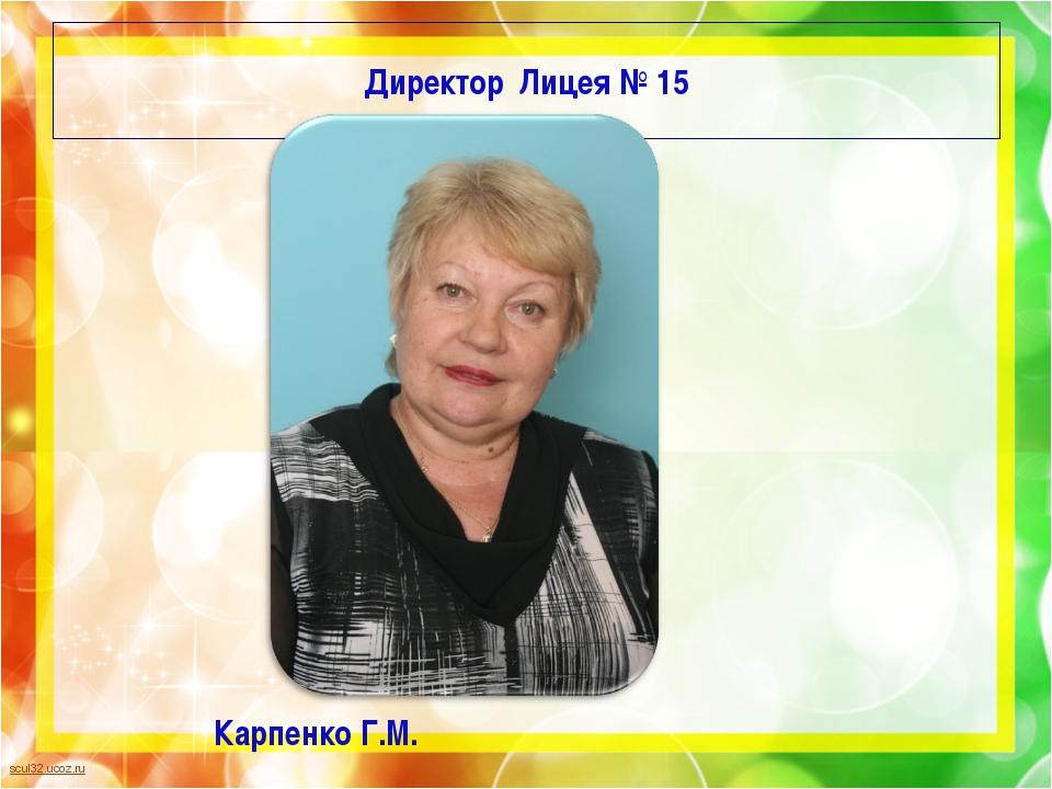 Директор Лицея № 15 Карпенко Г.М. scul32.ucoz.ru