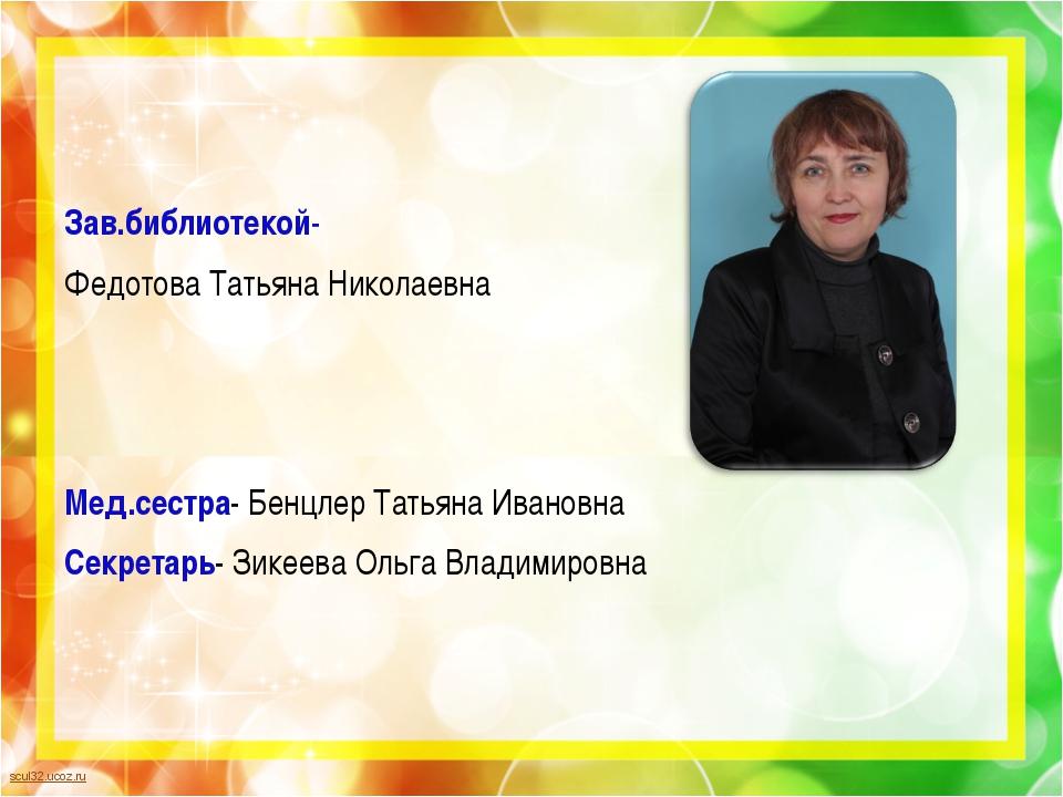 Зав.библиотекой- Федотова Татьяна Николаевна Мед.сестра- Бенцлер Татьяна Иван...