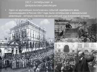 1917 – октябрьская и февральская революции Одно из крупнейших политических со