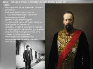 1890 – начало эпохи экономического роста, реформ Витте. Деятельность Витте пр