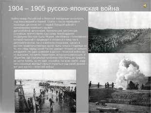 1904 – 1905 русско-японская война Война междуРоссийскойиЯпонскойимпериями