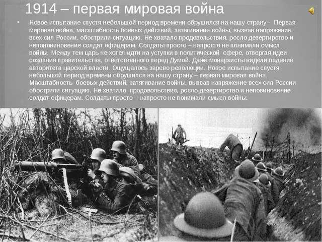 1914 – первая мировая война Новое испытание спустя небольшой период времени о...