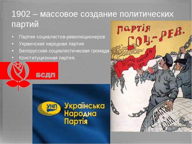 1902 – массовое создание политических партий Партия социалистов-революционеро...