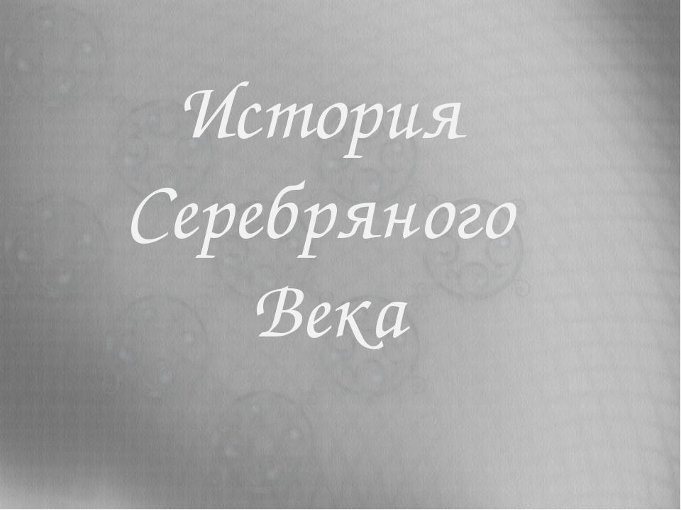 История Серебряного Века