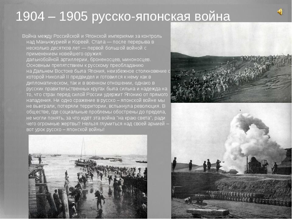 1904 – 1905 русско-японская война Война междуРоссийскойиЯпонскойимпериями...