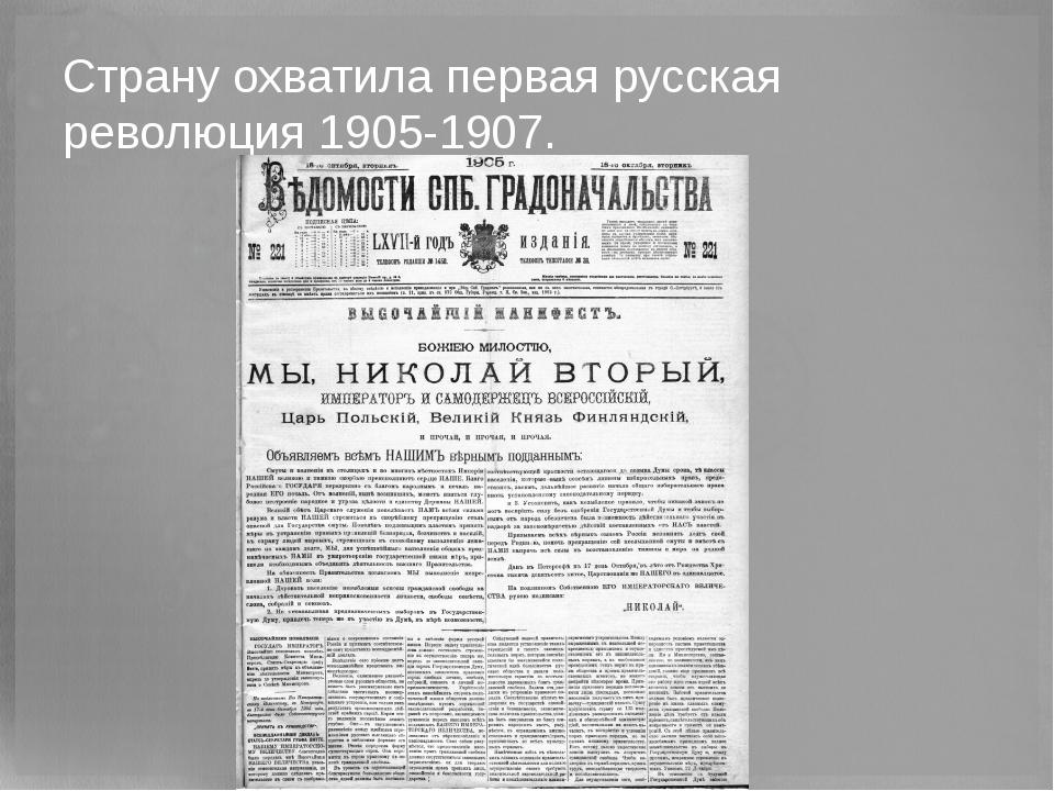 Страну охватила первая русская революция 1905-1907.