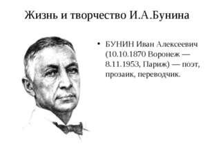 Жизнь и творчество И.А.Бунина БУНИН Иван Алексеевич (10.10.1870 Воронеж — 8.1