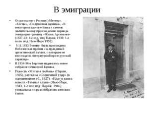 В эмиграции От рассказов о России («Метеор», «Косцы», «Полуночная зарница», «