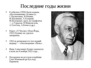Последние годы жизни К юбилею (1950) были изданы «Воспоминания» Бунина (о С.Р