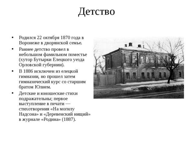 Детство Родился 22 октября 1870 года в Воронеже в дворянской семье. Раннее де...