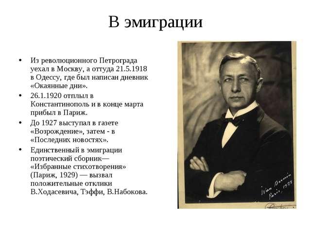 В эмиграции Из революционного Петрограда уехал в Москву, а оттуда 21.5.1918 в...