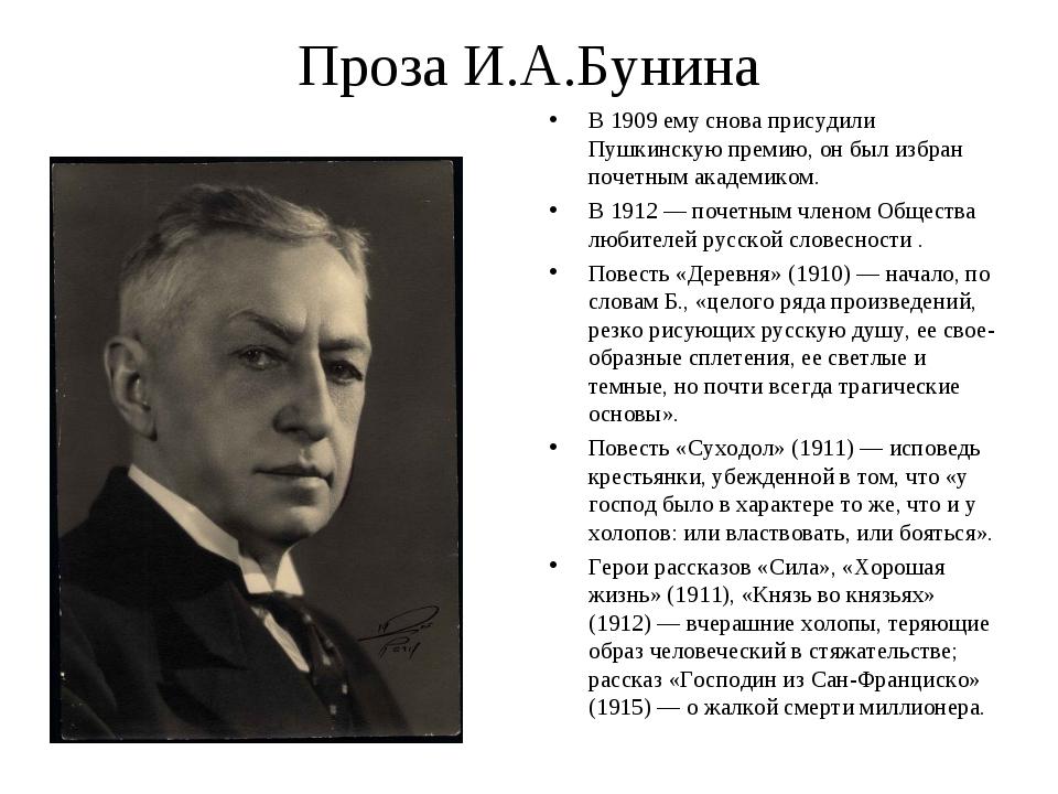 Проза И.А.Бунина В 1909 ему снова присудили Пушкинскую премию, он был избран...