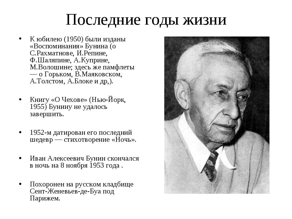 Последние годы жизни К юбилею (1950) были изданы «Воспоминания» Бунина (о С.Р...