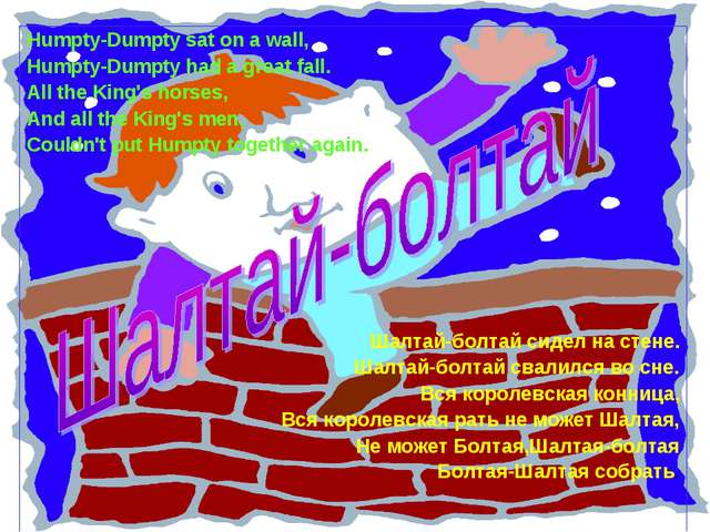 Humpty-Dumpty sat on a wall, Humpty-Dumpty had a great fall. All the King's h...