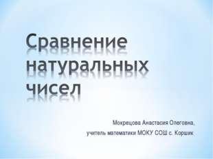 Мокрецова Анастасия Олеговна, учитель математики МОКУ СОШ с. Коршик