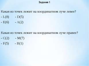 Задание 1 Какая из точек лежит на координатном луче левее? - L(8) - D(5) - E(