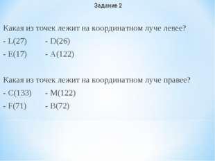 Задание 2 Какая из точек лежит на координатном луче левее? - L(27)- D(26) -