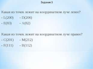 Задание 3 Какая из точек лежит на координатном луче левее? - L(200)- D(206)