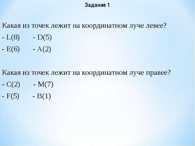 Задание 1 Какая из точек лежит на координатном луче левее? - L(8) - D(5) - E(...