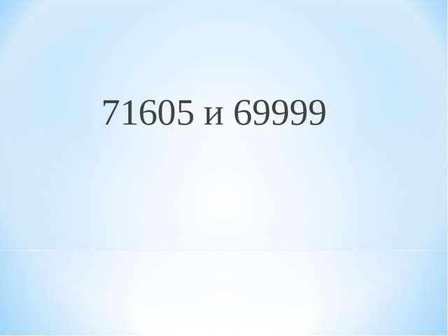 71605 и 69999