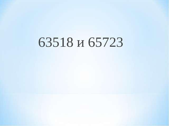 63518 и 65723