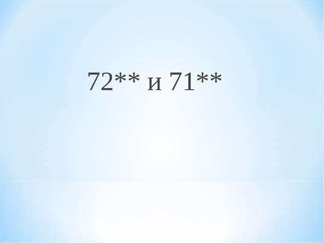 72** и 71**