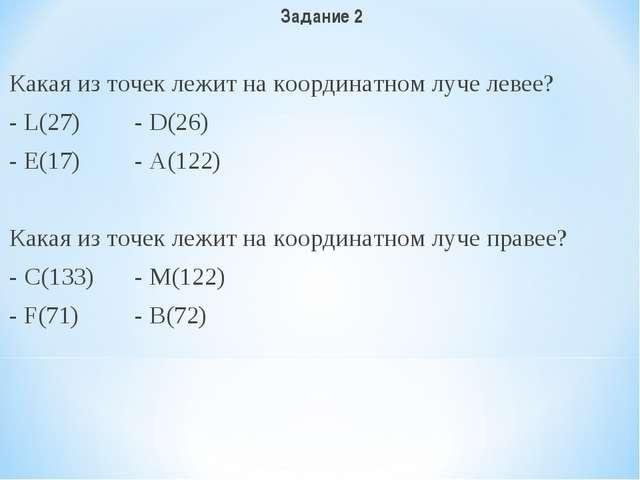 Задание 2 Какая из точек лежит на координатном луче левее? - L(27)- D(26) -...