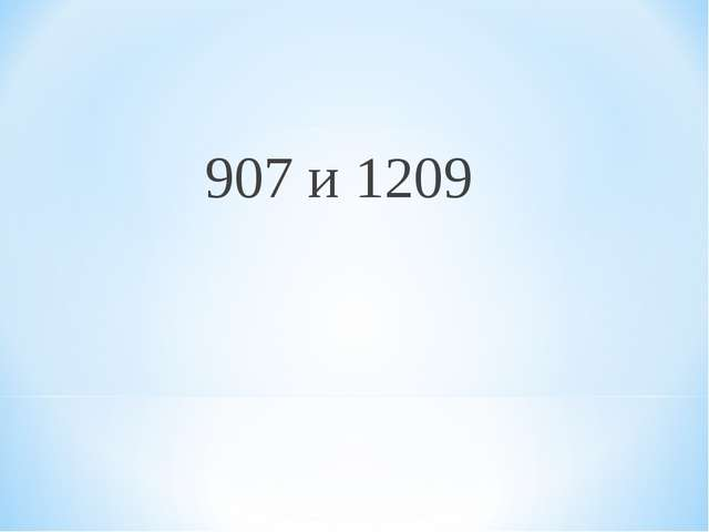 907 и 1209