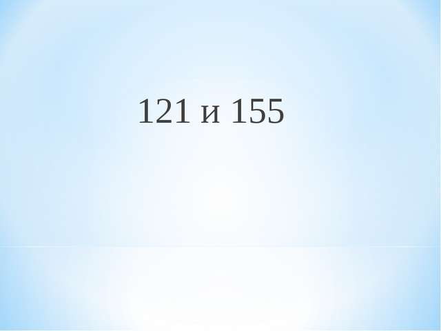 121 и 155