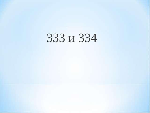 333 и 334