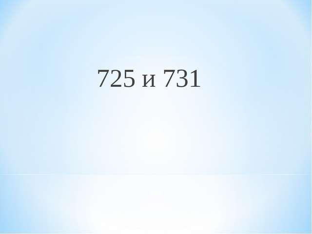 725 и 731