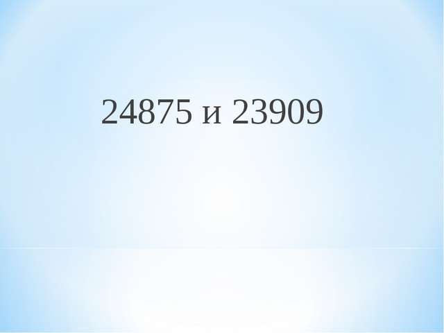 24875 и 23909