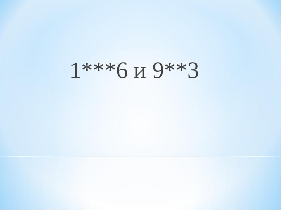 1***6 и 9**3
