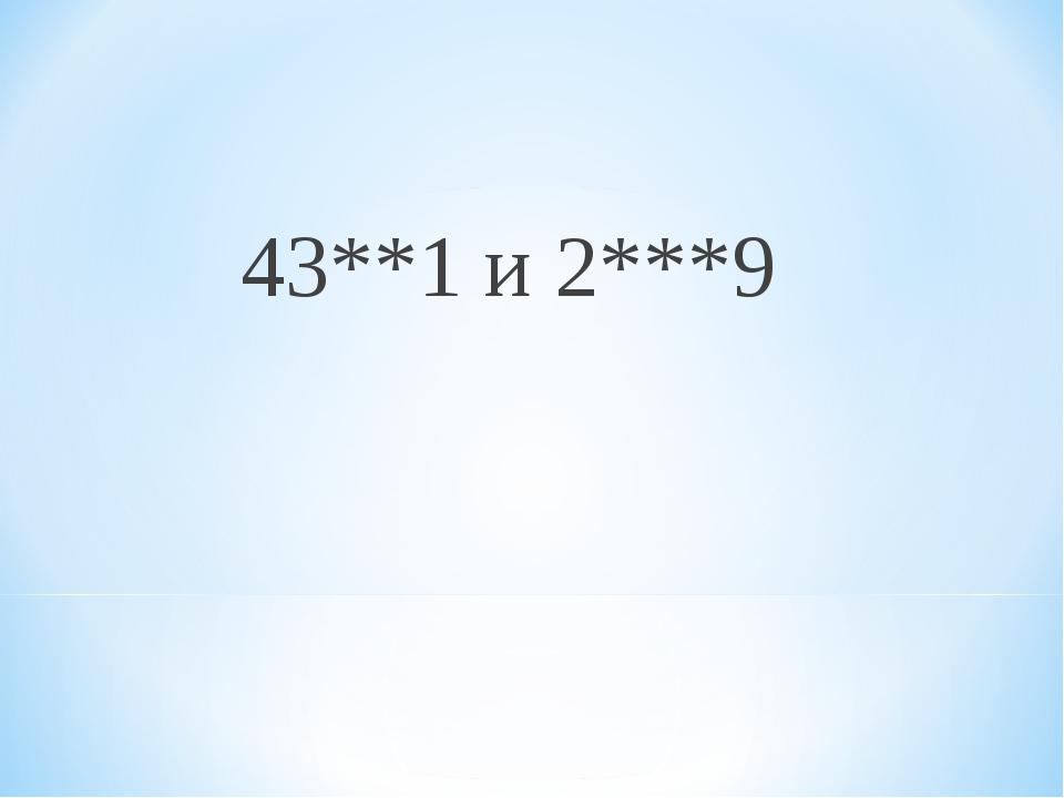 43**1 и 2***9