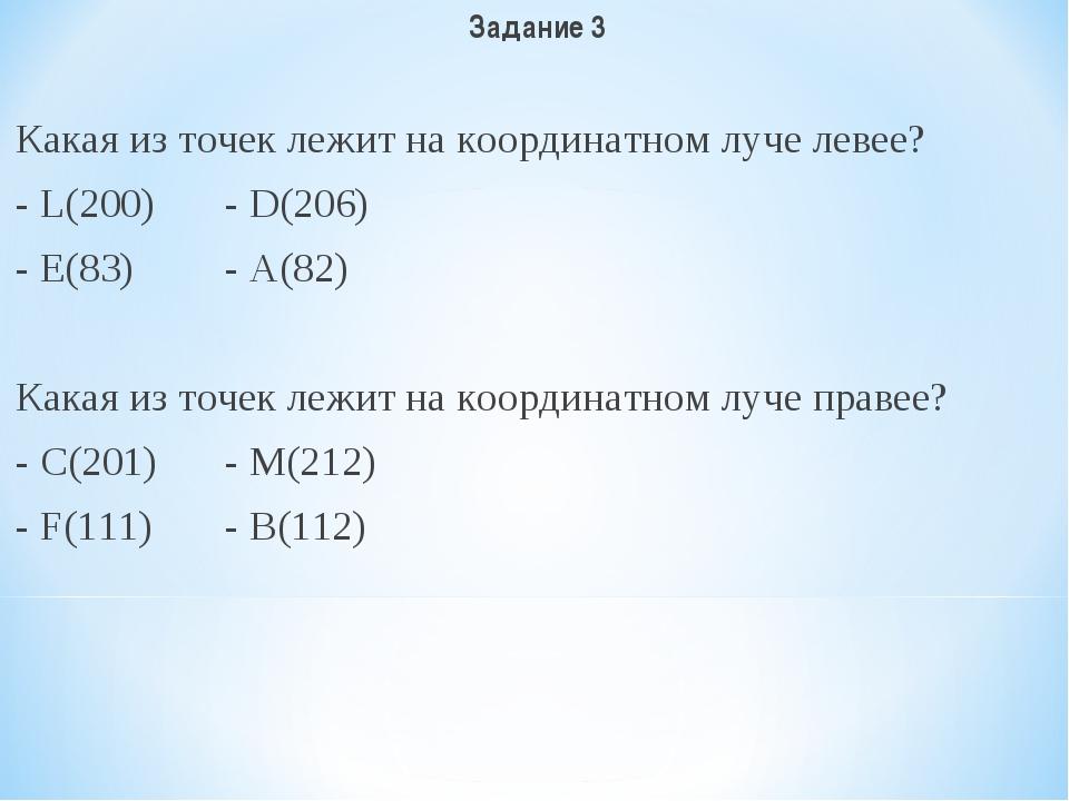Задание 3 Какая из точек лежит на координатном луче левее? - L(200)- D(206)...
