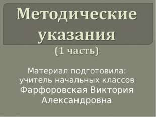 Материал подготовила: учитель начальных классов Фарфоровская Виктория Алексан