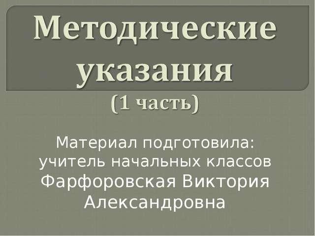 Материал подготовила: учитель начальных классов Фарфоровская Виктория Алексан...