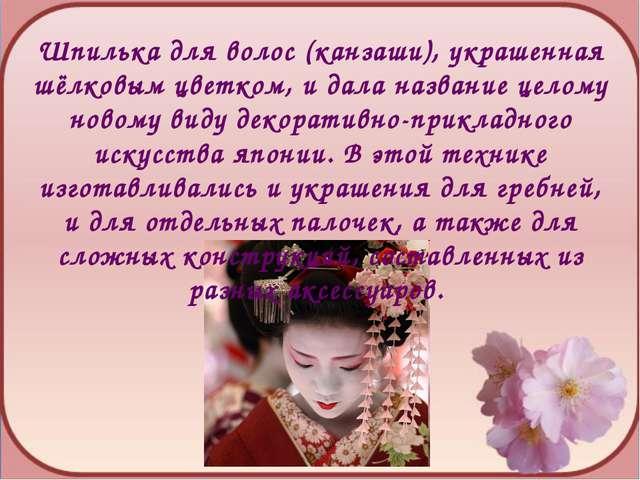 Шпилька для волос (канзаши), украшенная шёлковым цветком, и дала название цел...