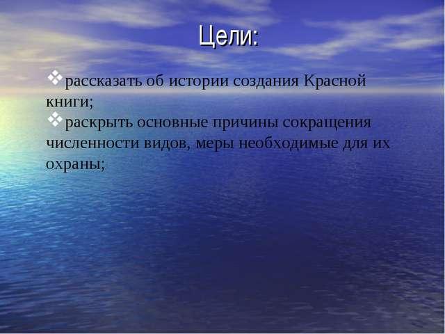 Цели: рассказать об истории создания Красной книги; раскрыть основные причины...
