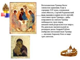 Ветхозаветная Троица была символом единения. Еще в середине XIV века, основыв