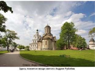 Спасо- Андроников монастырь. Москва. Здесь покоятся мощи святого Андрея Рублёва