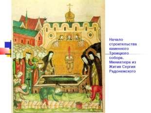 Начало строительства каменного Троицкого собора. Миниатюра из Жития Сергия Ра